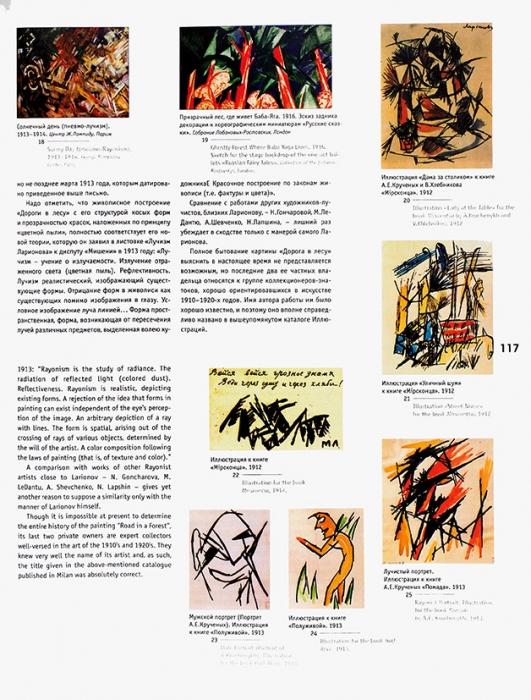 [Продано в«Литфонде» за3200руб.] «0,10» [Ноль-десять]: научно-аналитический информационный бюллетень Фонда К.С. Малевича. М., 2001.