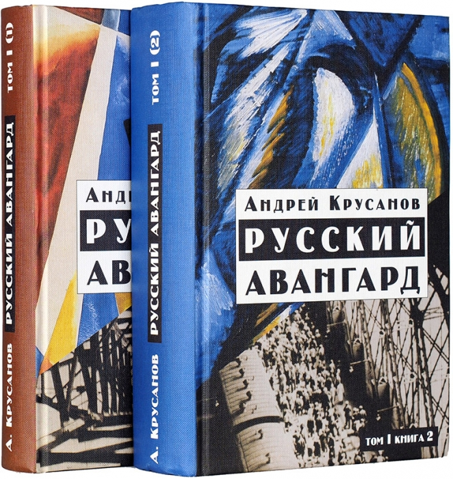 Крусанов, А.Русский авангард, 1907-1932. Исторический обзор. В3т. Т. 1, кн. 1-2. М.: НЛО, 2010.