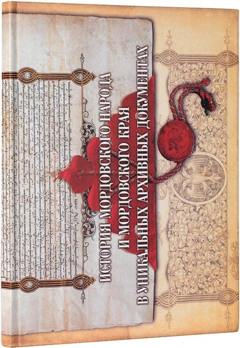 История мордовского народа иМордовского края вуникальных архивных документах. Саранск, 2012.