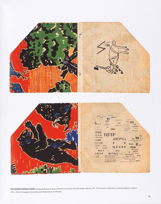 Последам 0,10: последняя футуристическая выставка картин/ ред. Мэтью Дратт для Фонда Байелера. Бонн; Цюрих: Фонд Байелера, 2015.