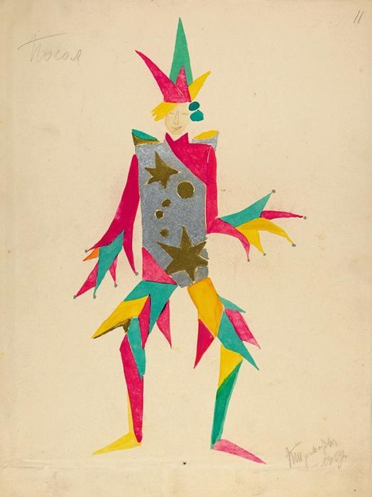 [Выставка театрально-декорационного искусства] Правосудович Татьяна Михайловна (1897-1963) «Посол». Эскиз костюма кпьесе А.Ремизова «Царь Максимилиан». 1919. Бумага, смешанная техника, 33x25см.