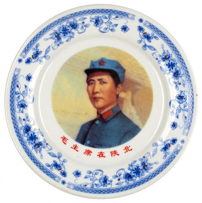 Тарелка «Председатель Мао вСеверном Шаньси». Китай.1967. Фарфор, деколь, роспись. Диаметр 13см.