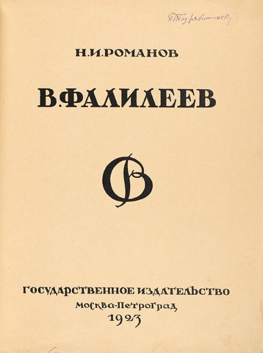 Романов, Н.И.Фалилеев/ худ. ред. С.Абрамов. М.; Пг.: Госиздат, 1923.