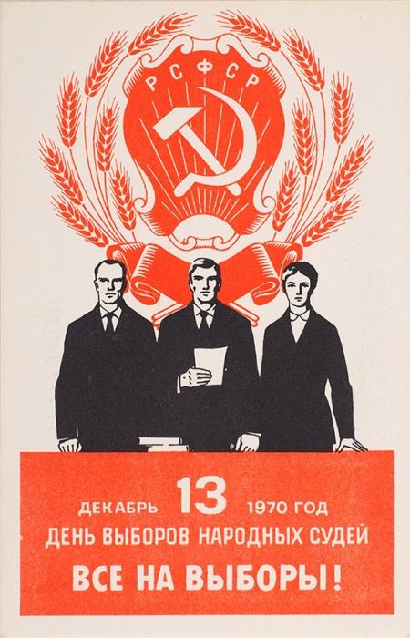 46приглашений навыборы ифото избирательной комиссии. М., 1947-1990.