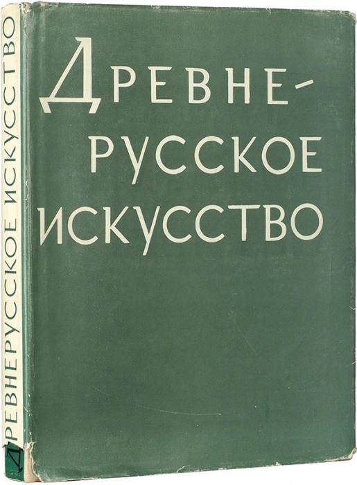 Древнерусское искусство XVIIвек. М.: Наука, 1964.