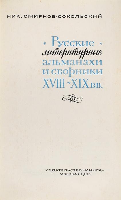 Смирнов-Сокольский, Н.Русские литературные альманахи исборники XVIII-XIXвв. М.: Книга, 1965.