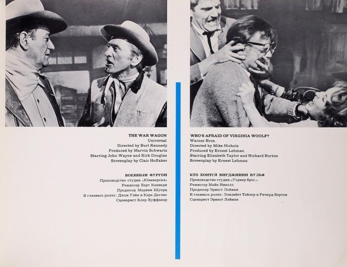 Vмеждународный кинофестиваль. (Москва, СССР, 5-20 июля 1967года). [Б.м.]: Издание делегации Соединенных Штатов, [1967].