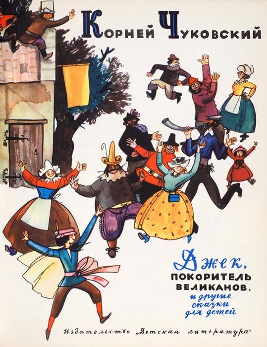 Волк, И.Фабрика чудес. М.: Книга, 1968.