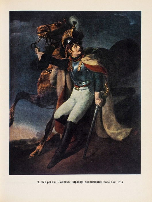 Кожина, Е.Романтическая битва. Очерки Французской романтической живописи 1820-х годов. Л.: Искусство, 1969.