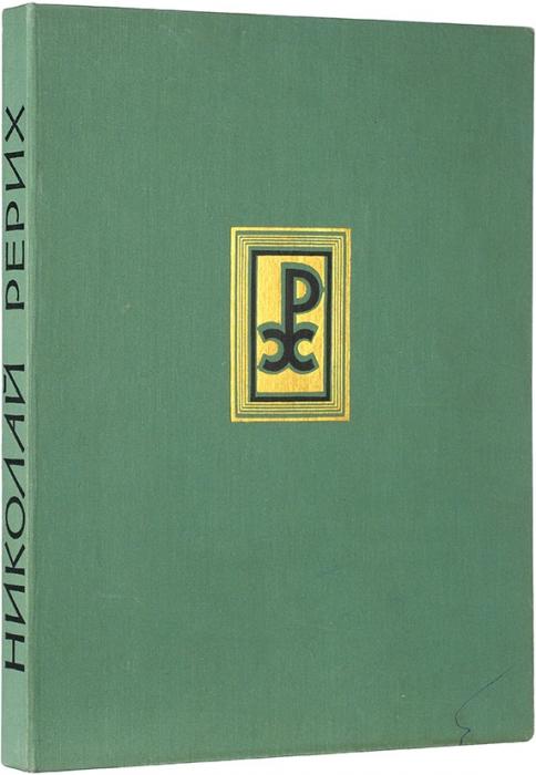 Николай Рерих: альбом репродукций. М.: Гознак, 1970,