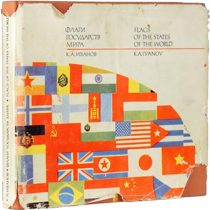 Иванов, К.Флаги государств мира. М.: Транспорт, 1971.