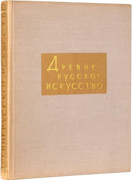 Древнерусское искусство. Рукописная книга. М.: Наука, 1972.