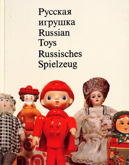 Шпикалов, А.Русская игрушка [нарус. англ. инем.яз.]. М.: «Прогрес», 1974.
