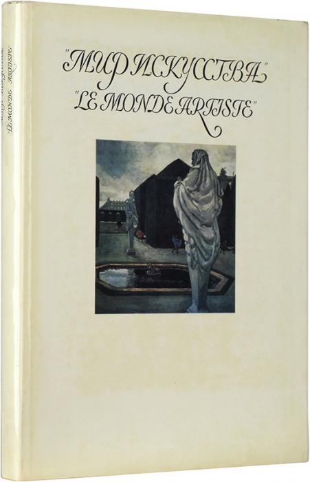 Петров, В. «Мир Искусства». М.: Изобразительное искусство, 1975.