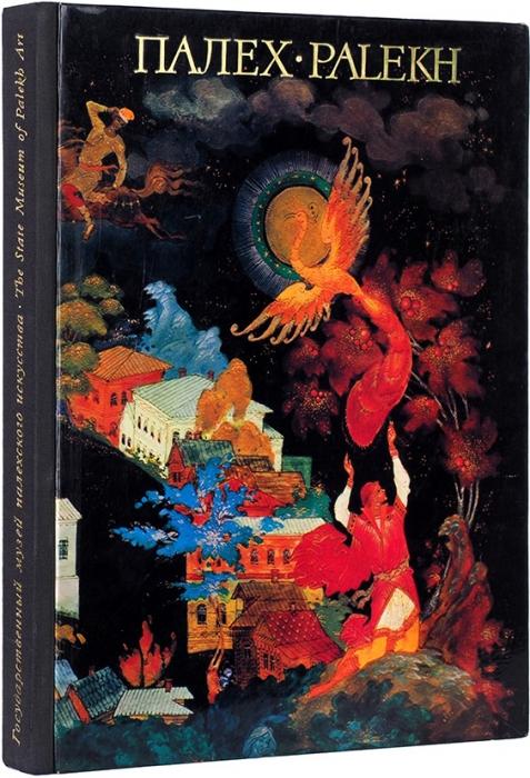 Государственный музей палехского искусства: альбом. М.: Изобразительное искусство, 1975.