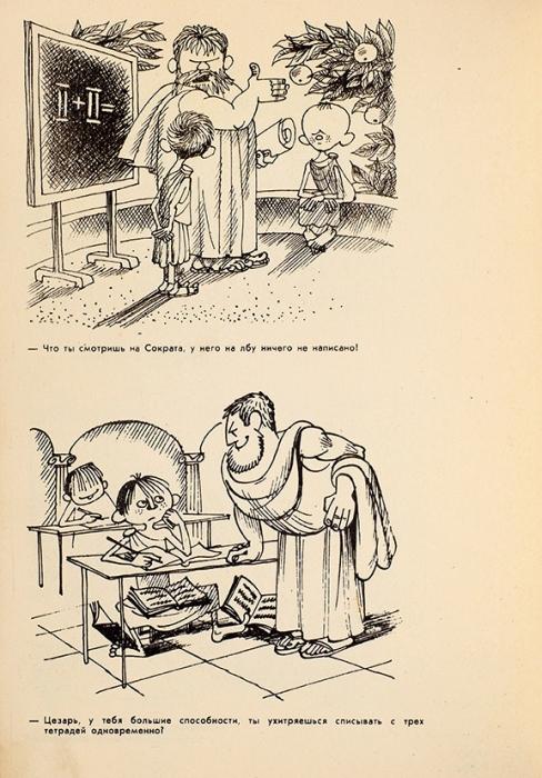 [Отавтора «Олимпийского мишки»] Мастера советской карикатуры. В.Чижиков. М.: Советский художник, 1975 .