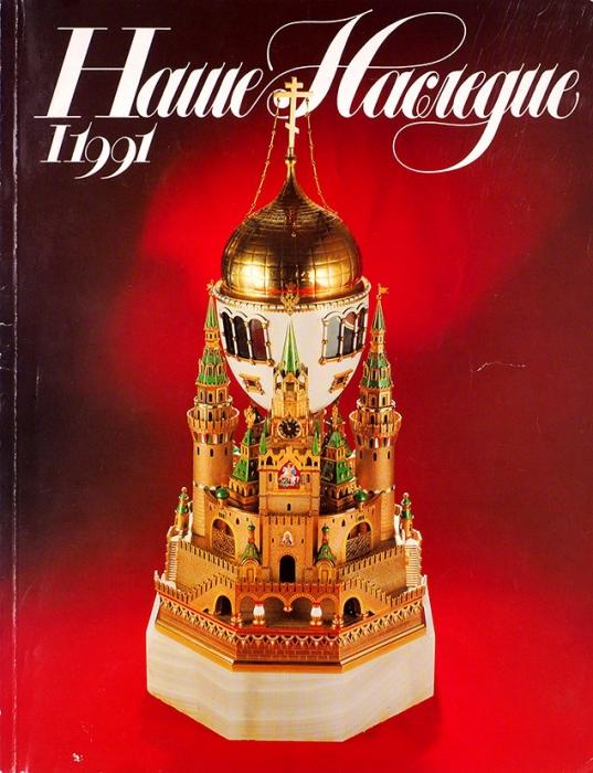 [Уникальный полный комплект нарынке невстречается] Журнал «Наше наследие». Полный комплект. М., 1988-2019.