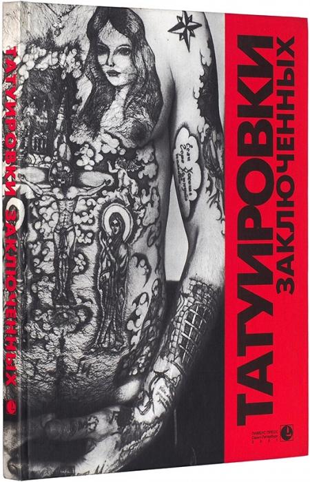 Татуировки заключенных изличного собрания ветерана МВД СССР Д.С. Балдаева, скопированные исобранные с1948 по2000г. СПб.: Лимбус Пресс, 2001.