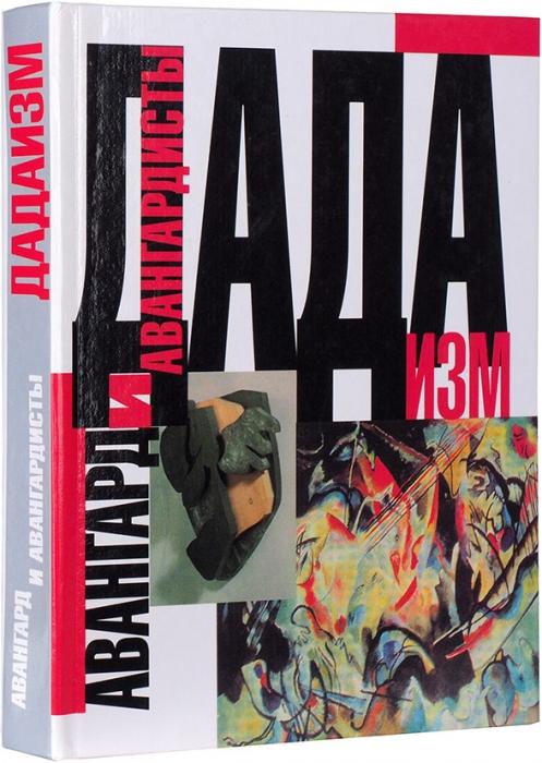 Дадаизм вЦюрихе, Берлине, Ганновере иКельне: тексты, иллюстрации, документы/ Авангард иавангардисты. М.: Республика, 2002.