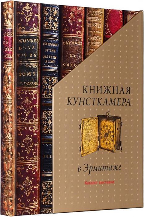 Книжная кунсткамера вЭрмитаже: каталог выставки. СПб., 2009.