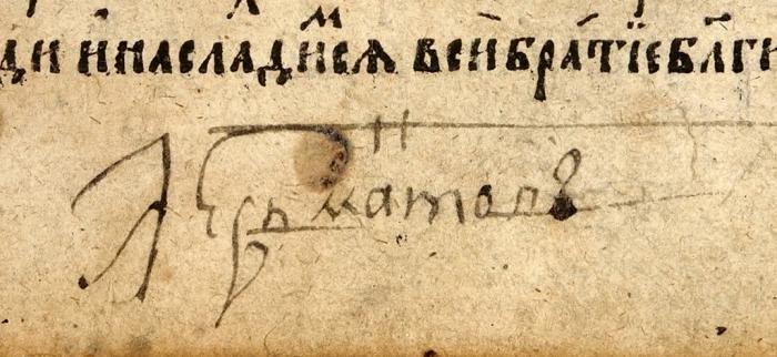 [Сзаписью прадеда М.Ю. Лермонтова] Евангелие Учительное (без фолиации). Вильна: Тип. Мамоничей, 1595.