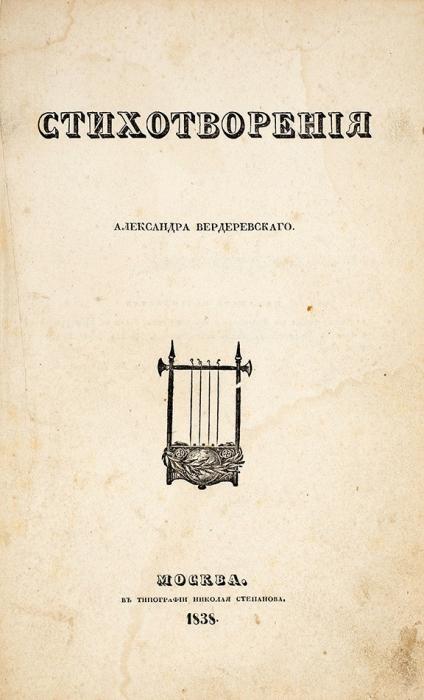 [Книга— редкость, асфронтисписом— уника] Вердеревский, А.Стихотворения. М.: ВТип. Н.Степанова, 1838.