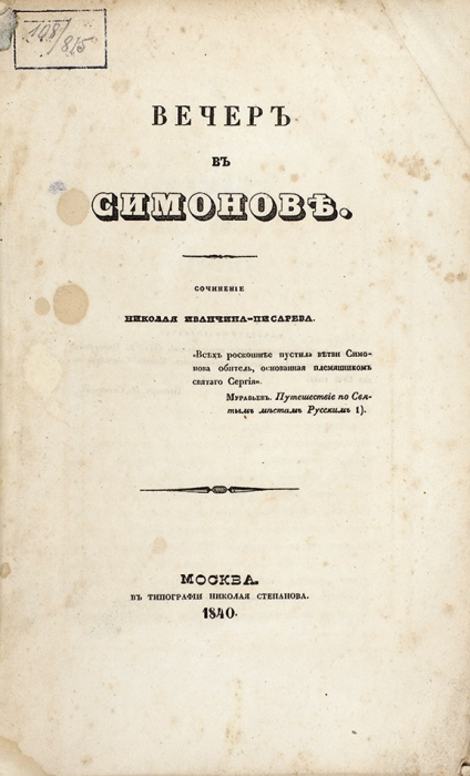 Иванчин-Писарев, Н.Вечер вСимонове. М.: ВТип. Николая Степанова, 1840.