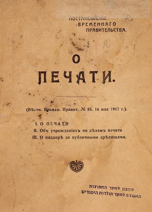 Опечати. Постановление Временного правительства. Пг., 1917.