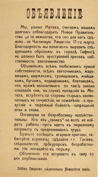 Листовка: Объявление. Мы, узники Метеха, считаем нашим долгом отблагодарить Новое Правительство... зачастичную амнистию 17марта... [Тифлис, 1917].