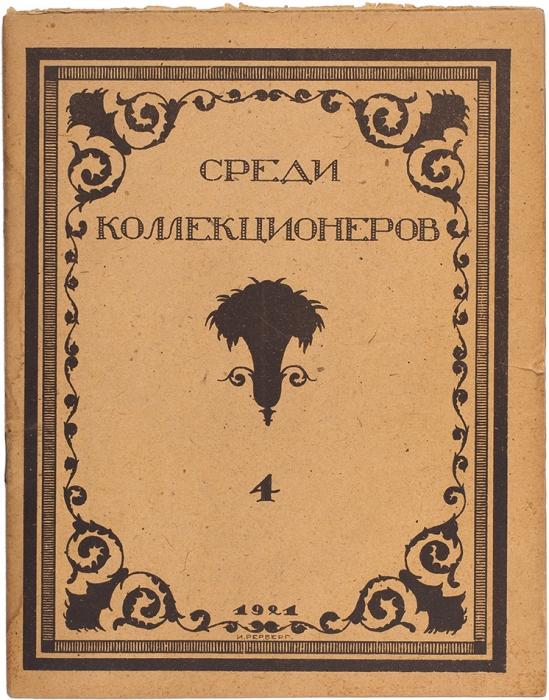 Среди коллекционеров. Ежемесячник собирательства.1921. №4, 6-12. 1922. №1-12.1923. №1-12. 1924. №1-12. М., 1921-1924.