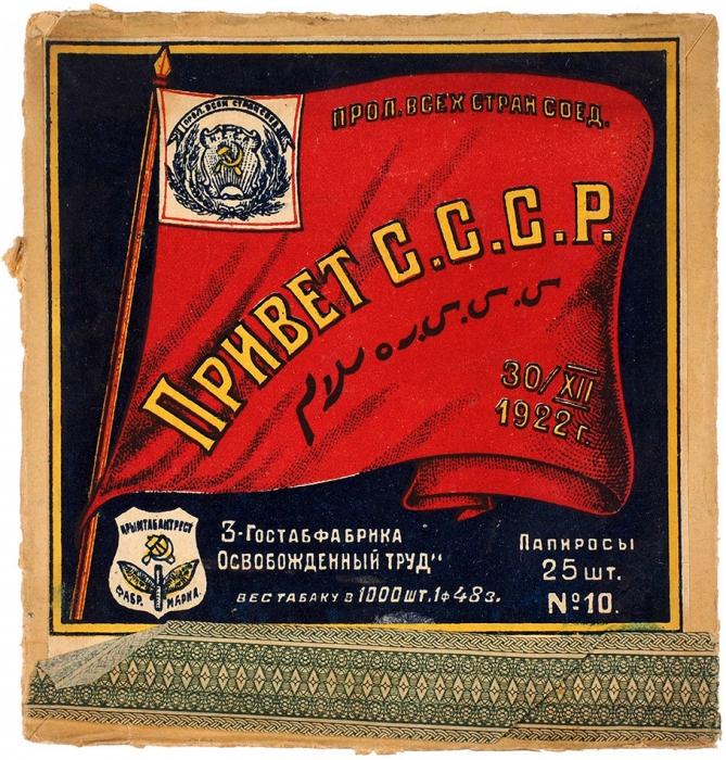 Коллекция из13крышек отпапиросных коробок первых лет советской власти. 1910-1920-е гг.