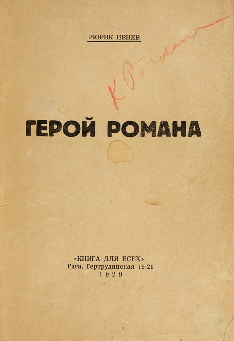 Ивнев, Р.Герой романа. [2-е изд.]. Рига: Книга для всех, 1929.