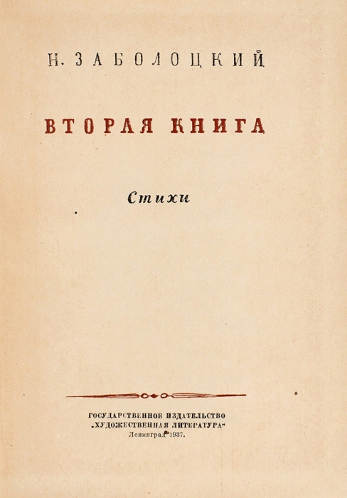 [Савтографом?] Заболоцкий, Н.Вторая книга. Стихи. Л.: Художественная литература, 1937.