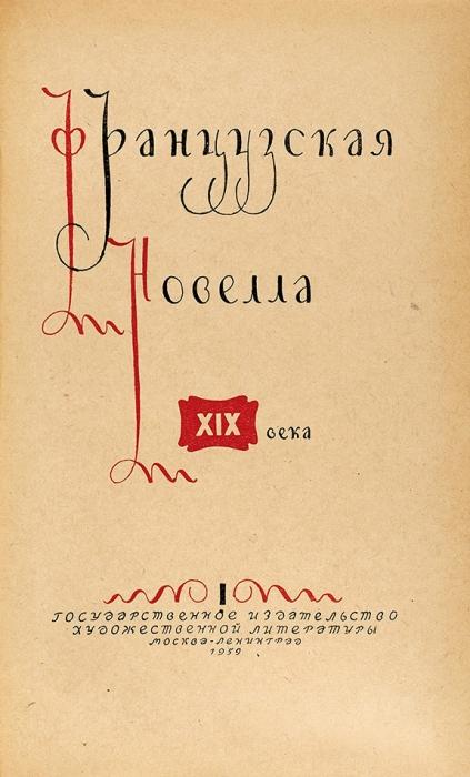 Французская новелла XIX века/ худ. В.Конашевич. [В2т.]. Т. 1-2. М.; Л.: ГИХЛ, 1959.