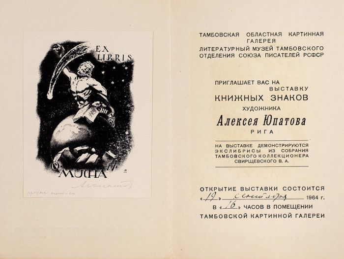 Юпатов, А. [автограф] Пригласительный билет навыставку книжных знаков. Тамбов, 1964.