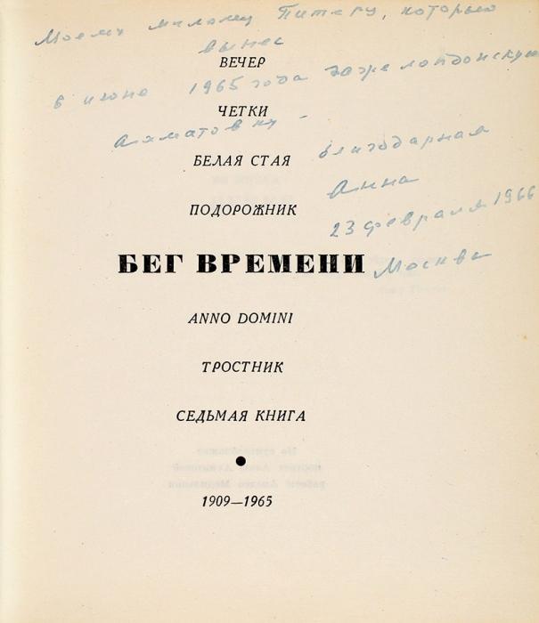 [Один изпоследних автографов] Ахматова, А.А. Бег времени. Стихотворения. М.; Л.: Советский писатель, 1965.