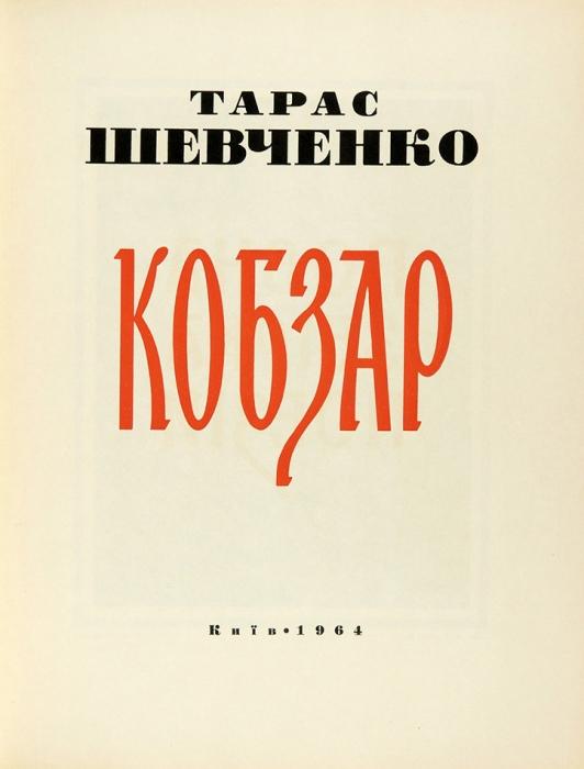 [Экземпляр тов. Рашидова] Шевченко, Т.Кобзарь. [Наукр.яз.]. Киев: ГИХЛ, 1964.