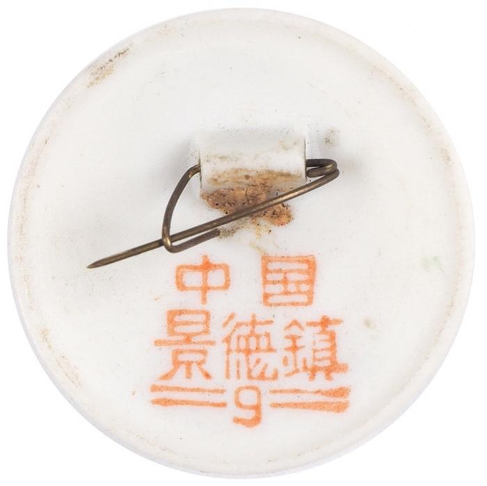 Нагрудный значок спортретом Мао Цзэдуна (№9). Б.м., б.г. [Китай, 1970-е гг.].
