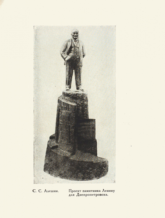 Скульптура «Всекохудожника» 1929-1932. М.: Всекохудожник, 1932.