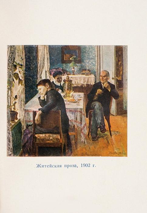 Каталог выставки произведений художника В.Н. Бакшеева: к50-летию его творчества. [М].: Всекохудожник, 1937.