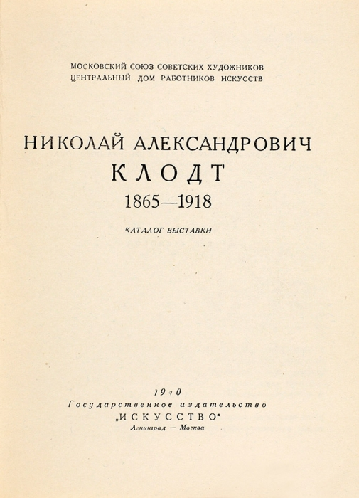 Николай Александрович Клодт, 1865-1918: каталог выставки. Л.; М.: Искусство, 1940.