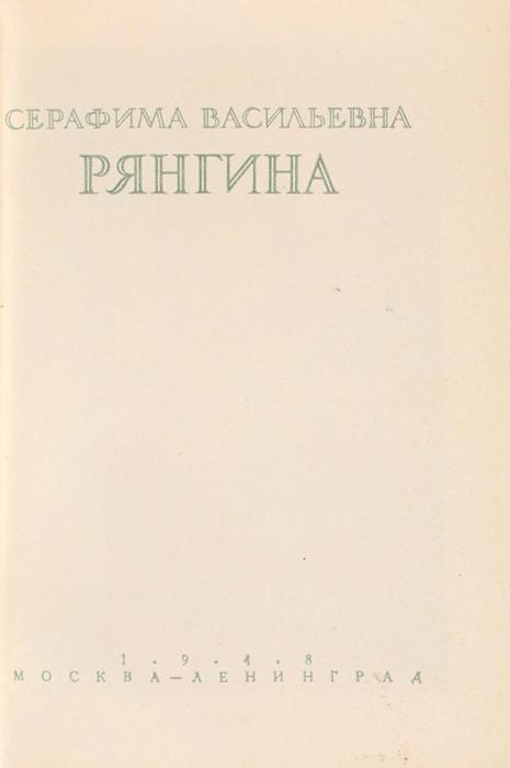 Серафима Васильевна Рянгина [автограф]: каталог. М.; Л.: Советский художник, 1948.