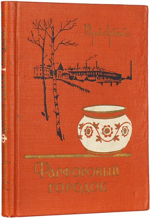 Арбат, Ю.Фарфоровый городок. М.: Московский рабочий, 1957.
