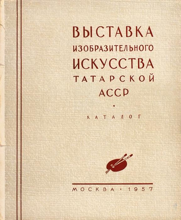 Выставка изобразительного искусства Татарской АССР. Каталог. М., 1957.