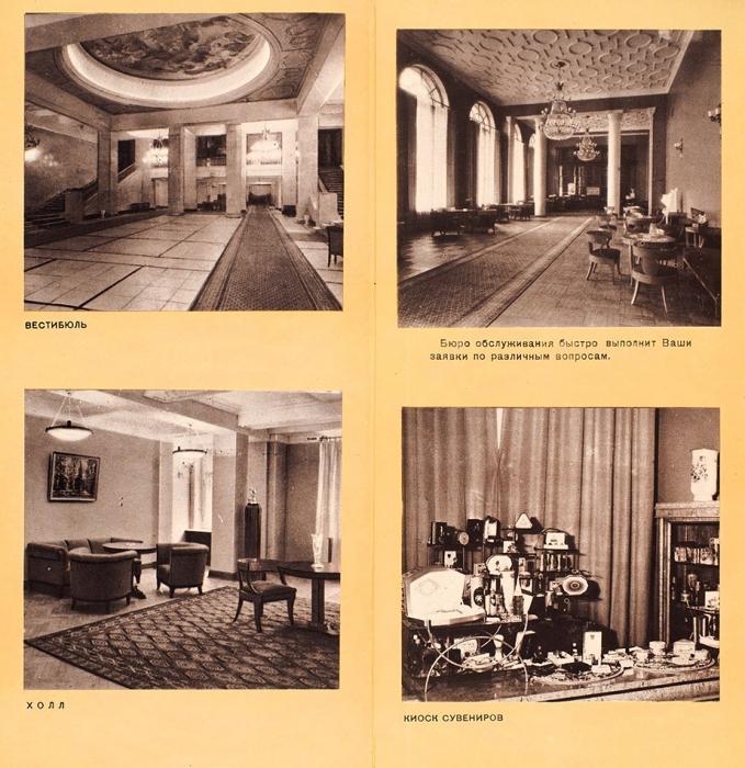 Буклет гостиницы «Украина». М., 1957.