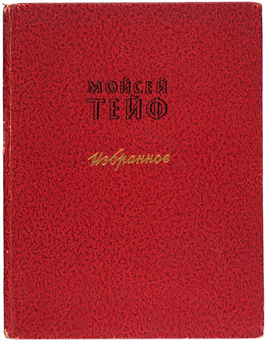 Тейф, Моисей [автограф] Избранное/ пер. севрейского. М.: Советский писатель, 1958.