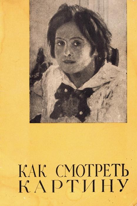 Ковтун, Е.Как смотреть картину (Язык живописи). Л.: Учпедгиз, 1960.