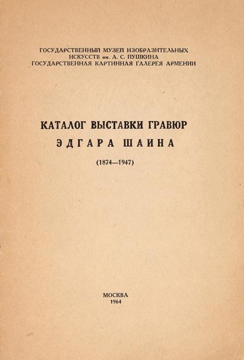Каталог выставки гравюр Эдгара Шаина. М., 1964.