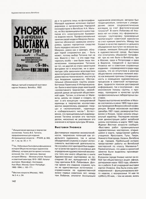 [Продано вЛитфонде за6500руб.] [УНОВИС, Витебский Ренессанс ипрочее...] Шатских, А.Витебск. Жизнь искусства, 1917-1922. М., 2001.