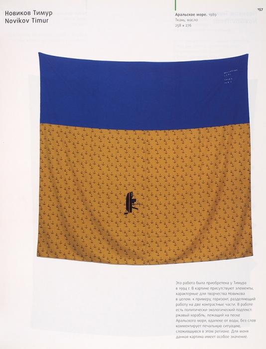 [Редкий каталог частной коллекции] Будущее зависит оттебя: каталог коллекции Пьера-Кристиана Броше. М.: Авангард, 2007.
